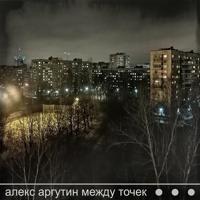 Алекс Аргутин - Птицы большие и малые
