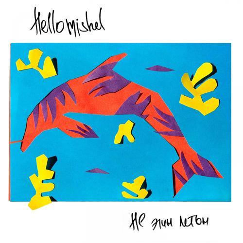 Hellomishel - Дельфины  (2019)