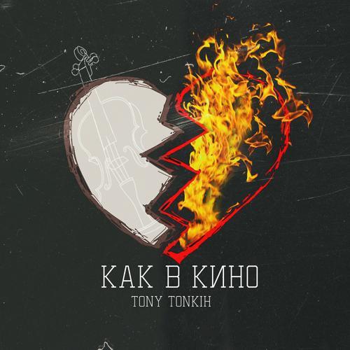 Tony Tonkih - Как В Кино