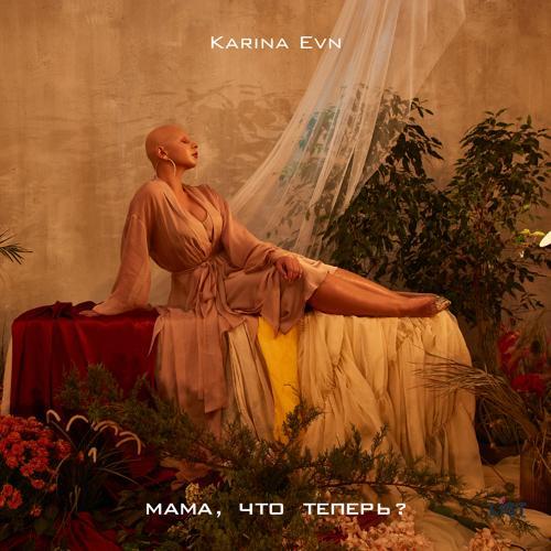 Karina Evn - Мама, что теперь?  (2019)